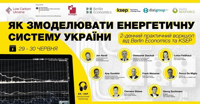 Energy Modeling Workshop Poster